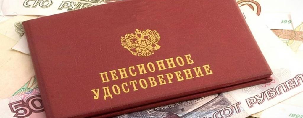 pensiya-v-YAroslavle-i-YAroslavskoy-oblasti3